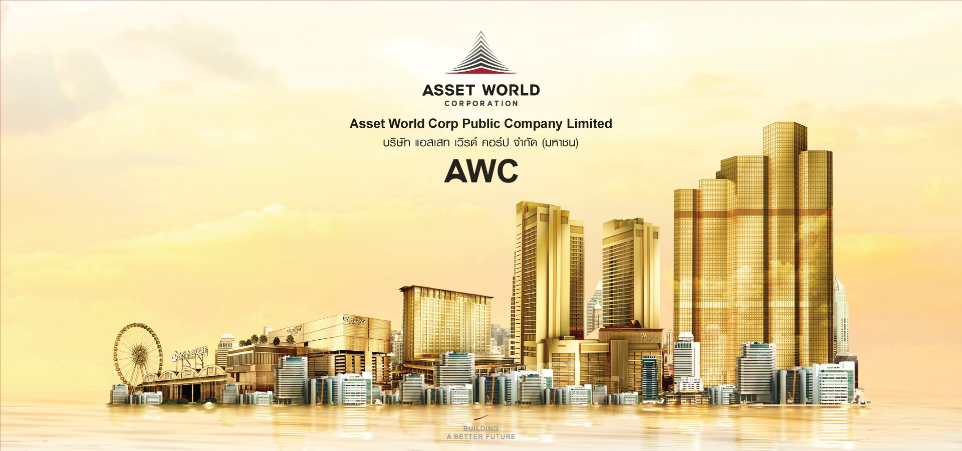 ชมย้อนหลัง Asset World Corp Public Company Limited
