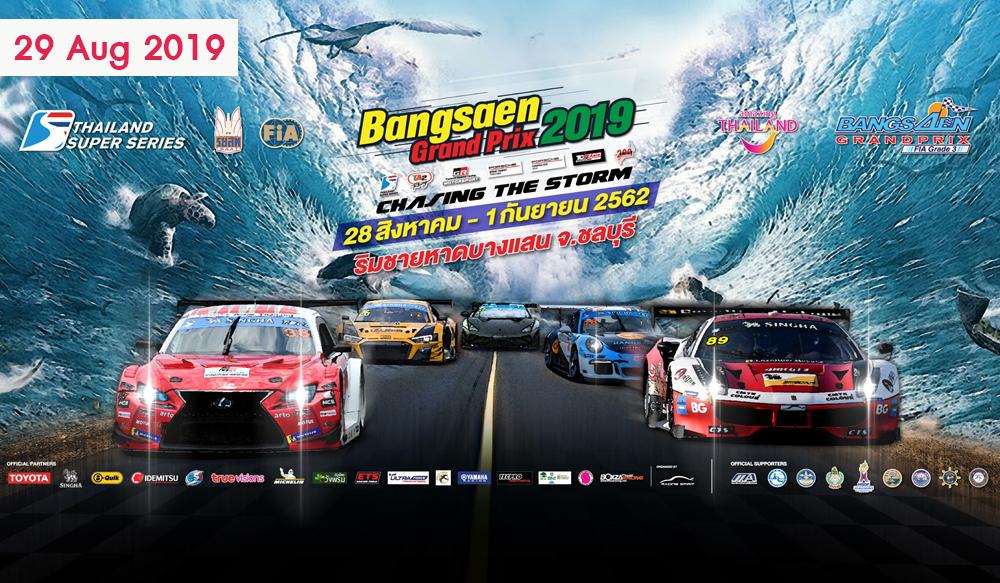 DAY1 | Bangsaen Grand Prix 2019