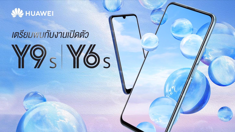 งานเปิดตัว Huawei Y9s และ Y6s