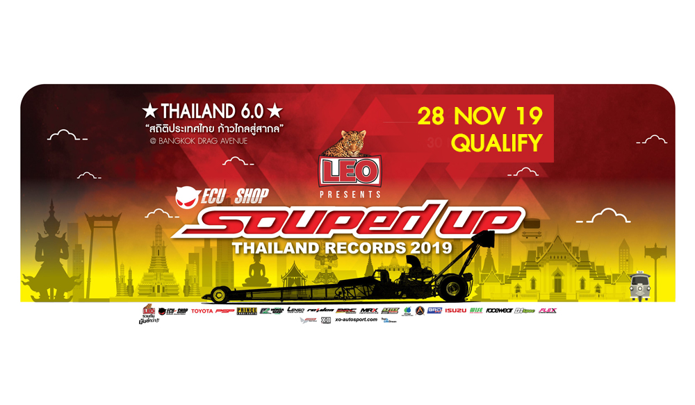 ชมย้อนหลัง DAY1 QUALIFY | LEO Presents ECU=Shop Souped Up Thailand Records 2019