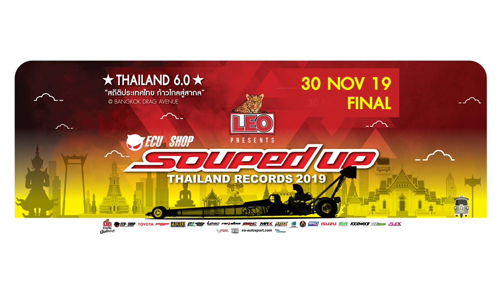 ชมย้อนหลัง DAY3 FINAL | LEO Presents ECU=Shop Souped Up Thailand Records 2019