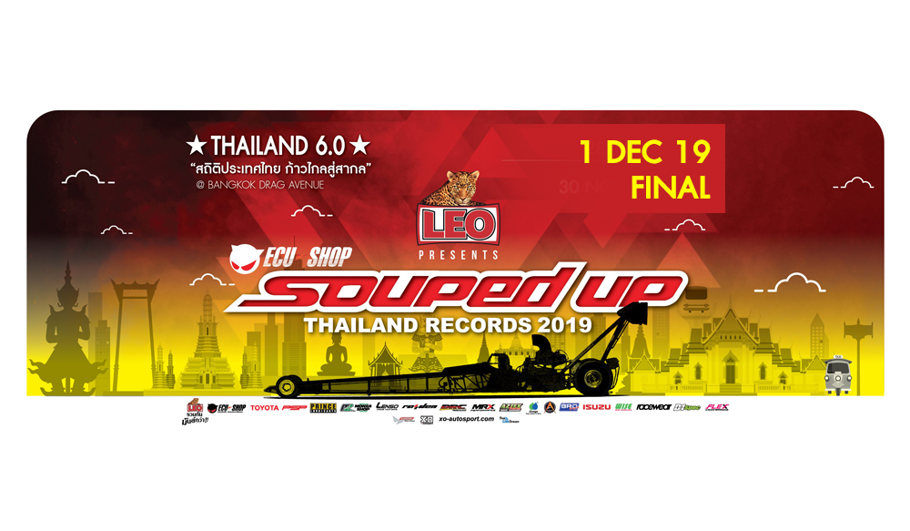 ชมย้อนหลัง DAY4 FINAL | LEO Presents ECU=Shop Souped Up Thailand Records 2019