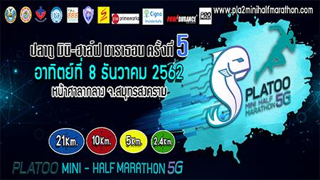 ปลาทู มินิ-ฮาร์ฟ มาราธอน ครั้งที่5
