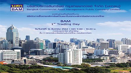 พิธีเปิดการขายหลักทรัพย์วันแรกในตลาดหลักทรัพย์แห่งประเทศไทย