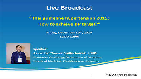 ชมย้อนหลัง Thai guideline hypertension 2019: How to achieve BP target?