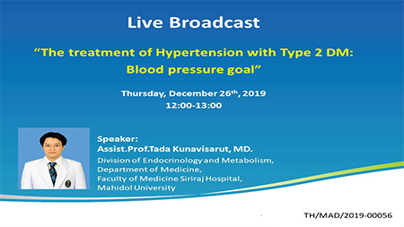 ชมย้อนหลัง The Treatment of Hypertension with Type 2 DM: Blood pressure goal