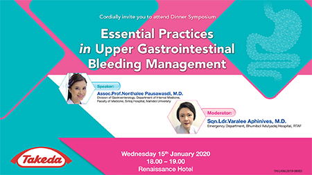 ชมย้อนหลัง Essential Practices in Upper Gastrointestinal Bleeding Management
