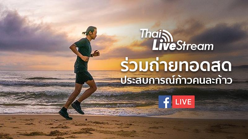 Thai Livestream ร่วมถ่ายทอดประสบการณ์ก้าวคนละก้าว