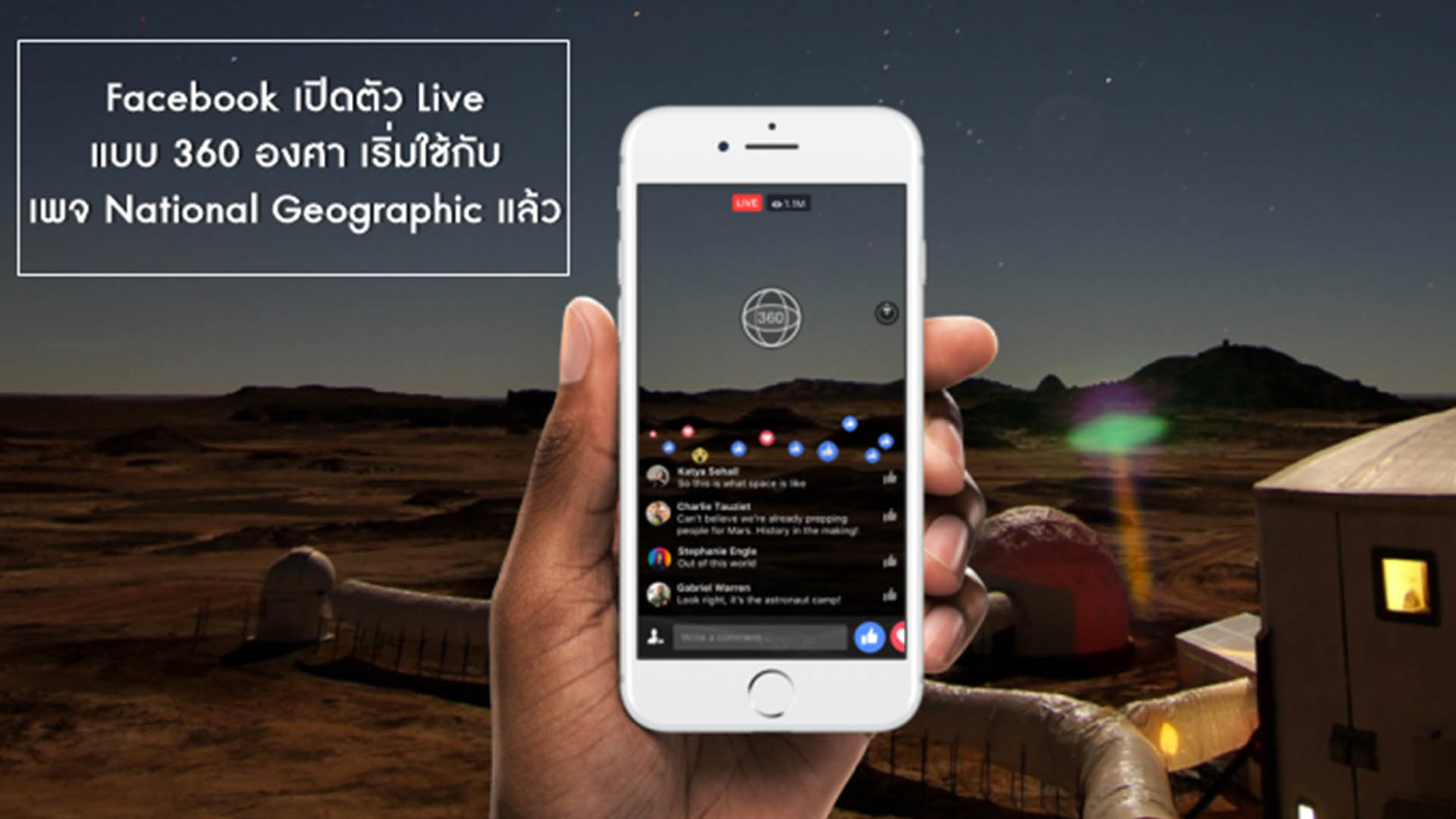 มาแล้ว! Facebook เปิดตัว Live แบบ 360 องศา บนหน้าเพจ