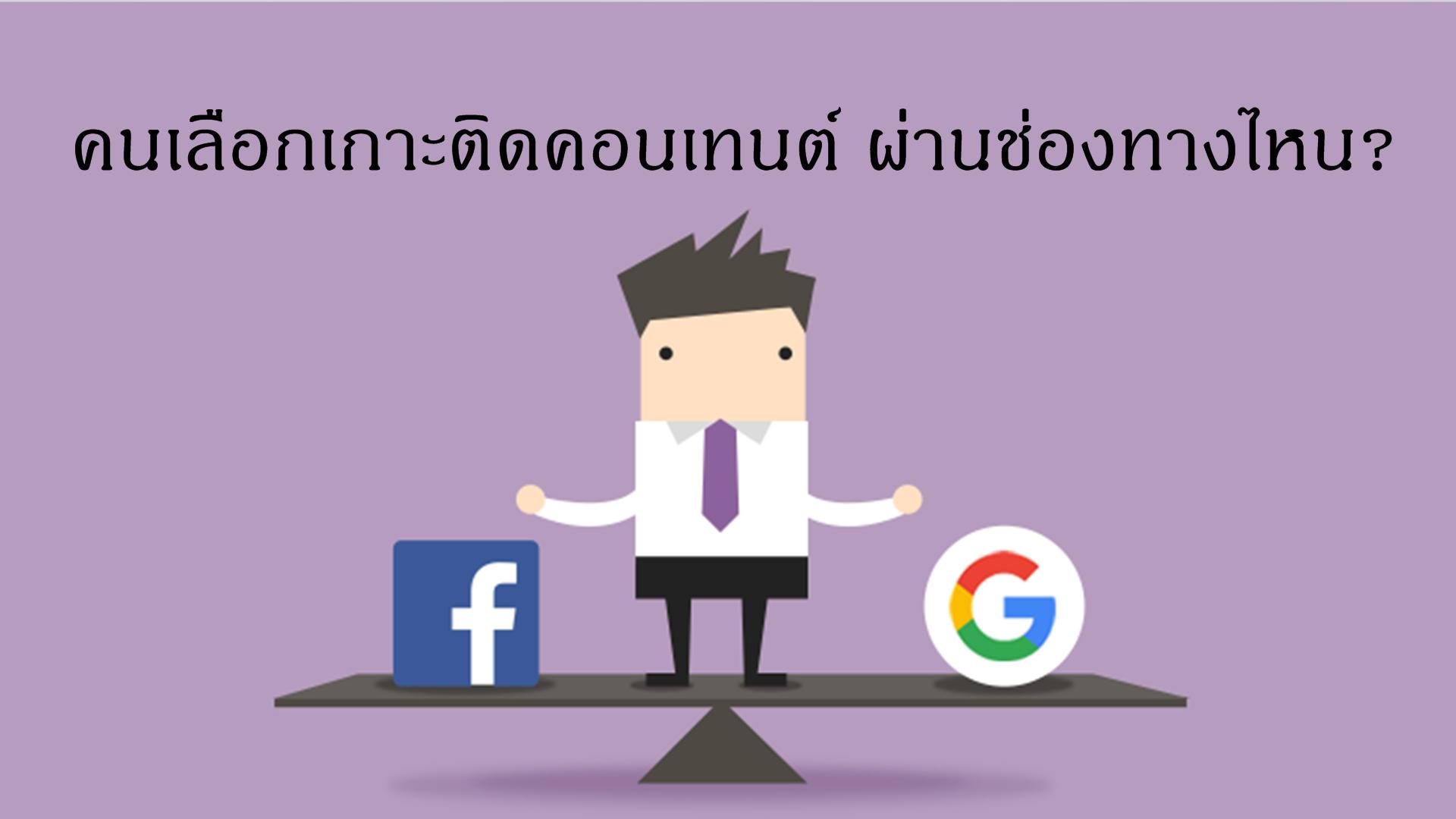 Facebook vs Google คนเลือกเกาะติดคอนเทนต์ ผ่านช่องทางไหน?