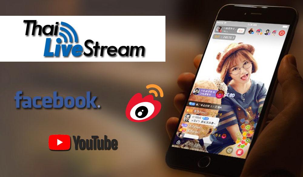 Thai Livestream สามารถไลฟ์ได้ทุกแพลตฟอร์ม