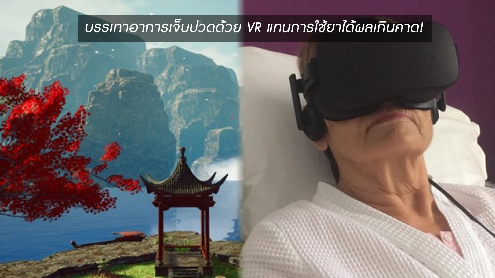 บรรเทาอาการเจ็บปวดด้วย VR แทนการใช้ยาได้ผลเกินคาด!